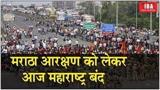 मराठा आरक्षण के मुद्दे पर आज महाराष्ट्र बंद, राज्यभर ... | Maharashtra bandh live | IBA NEWS |