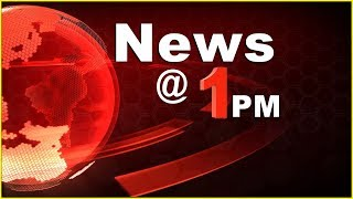 News @ 1 PM : Rajasthan, Bihar, झारखण्ड, Madhya Pradesh व देश एवं विदेश की खबरें |Breaking News |