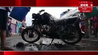 [ Muzaffarnagar ] मुजफ्फरनगर में  सड़क पर  दौड़ती कावड़ की एक मोटरसाइकिल में लगी आग.