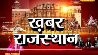 DPK NEWS - खबर राजस्थान  आज की ताजा खबर   09.08.2018