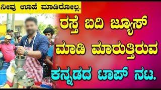 Top Actor Caught Road Side - Kannada Top Actor selling Juice at Road Side | Top Kannada TV