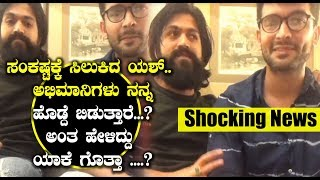 Rocking Star Yash Latest News | Yash about His Fans | Top Kannada TV