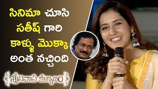 Rashi Khanna About Vegesna Satish @ Srinivasa Kalyanam Team Interview | Nithiin,Rashi Khanna