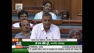 Shri Subhash Chandra Baheria's reply on The Central Goods and Services Tax (Amendment) Bill, 2018
