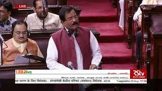 Shri Shripad Yesso Naik's Reply on The Homoeopathy Central Council (Amendment) Bill, 2018