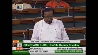 Shri Ram Tahal Choudhary on Matters of Urgent Public Importance in Lok Sabha : 09.08.2018