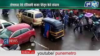 मराठा क्रांती मोर्चा आज मावळ मध्ये धडकणार पोलिसांनी केले शक्तिप्रदर्शन