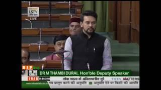 Shri Anurag Singh Thakur on Matters of Urgent Public Importance in Lok Sabha : 09.08.2018