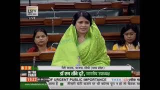 Smt. Riti Pathak on Matters of Urgent Public Importance in Lok Sabha : 09.08.2018