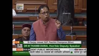 Dr. Sanjay Jaiswal on Matters of Urgent Public Importance in Lok Sabha : 09.08.2018