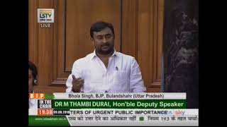 Shri Bhola Singh on Matters of Urgent Public Importance in Lok Sabha : 09.08.2018