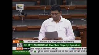 Shri Nihal Chand Chauhan on Matters of Urgent Public Importance in Lok Sabha : 09.08.2018