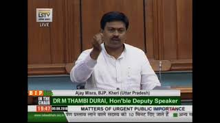 Shri Ajay Misra on Matters of Urgent Public Importance in Lok Sabha : 09.08.2018