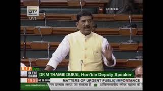 Shri Sharad Tripathi on Matters of Urgent Public Importance in Lok Sabha : 09.08.2018