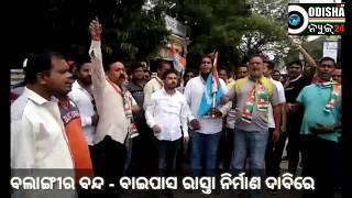 ବଲାଙ୍ଗୀର ବନ୍ଦ -  ବାଇପାସ  ରାସ୍ତା ନିର୍ମାଣ ଦାବିରେ #  strike on Bypass road, Balangir