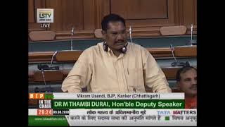 Shri Vikram Usendi  on Matters of Urgent Public Importance in Lok Sabha : 09.08.2018
