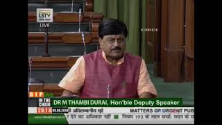 Shri Ravindra Kumar Pandey on Matters of Urgent Public Importance in Lok Sabha : 09.08.2018