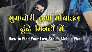 गुम / चोरी हुआ मोबाइल ढूंढे मिनटों में  | How to Find Your Lost/Stolen Mobile Phone