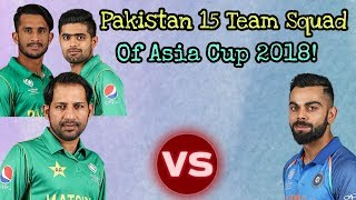 Asia Cup 2018: Pakistan Cricket Team 15 Players Squad Of Asia Cup 2018 | India Vs Pakistan