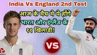 India Vs England 2nd Test Predicted Playing Eleven (XI) | Cricket News Today