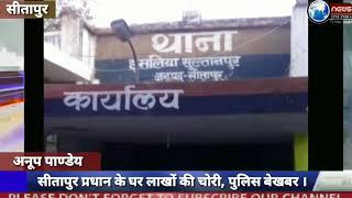 सीतापुर प्रधान के घर लाखों की चोरी, पुलिस बेखबर ।