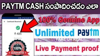 Earn Unlimited Paytm Cash nostro pro |  Telugu