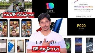 Tech News In telugu 161: MIUI 10, Poco phone f1, Vivo,Samsung,sd 670,Oppo f9 pro