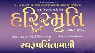 Harismruti_Swarup Chintamani Audio Book By Abhijit Ghosal ( સ્વરૂપ ચિંતામણી )