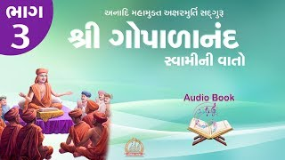 Gopalanand Swamini Vato Audio Book Part 3 ઓડિયો બુક