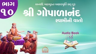 Gopalanand Swamini Vato Audio Book Part 10 ઓડિયો બુક