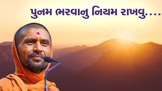 પૂનમ ભરવાનું નિયમ રાખવું  - પુ સદ. સ્વામી શ્રી નિત્યસ્વરૂપદાસજી-સરધાર