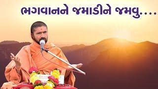 ભગવાનને જમાડીને જમવું - પુ સદ. સ્વામી શ્રી નિત્યસ્વરૂપદાસજી-સરધાર