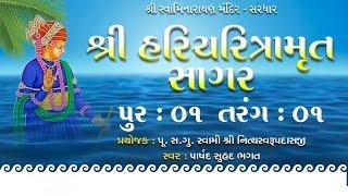 Haricharitramrut Sagar Katha Audio Book  Pur 1 Tarang 1