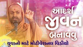 Abhaydan Ravi Sabha @ Tirthdham Sardhar By Pujya Yogeshwar Swami 5-8-2018