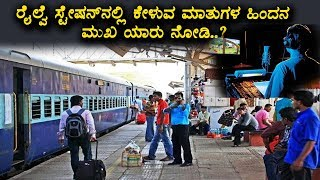 The Face Behind the Voice You Hear in Indian Trains Every Day | Top Kannada TV