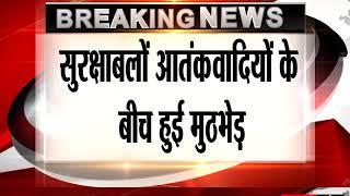 Jammu Kashmir || सुरक्षाबलों आतंकवादियों के बीच हुई मुठभेड़ || पांच आतंकी मारे गए