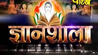 Gyanshala | R.L Banada |Samaysar Ep-61