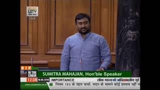 Shri Bhola Singh on Matters of Urgent Public Importance in Lok Sabha : 10.08.2018