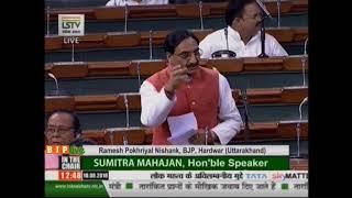 Shri Ramesh Pokhriyal Nishank on Matters of Urgent Public Importance in Lok Sabha : 10.08.2018