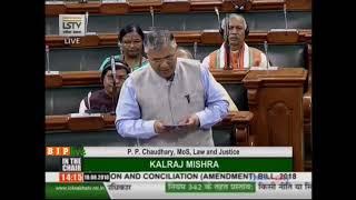 Shri P. P. Chaudhary on The Arbitration And Consciliation (Amendment) Bill, 2018