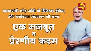 A Milestone by Federation of Ashok Vihar RWAs : India's First Digital Area