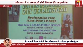 अब होगा Green Faridabad और Fit Faridabad | Marathon + Cyclothon 2018