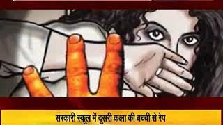दिल्ली में फिर दरिंदगी, सरकारी स्कूल में दूसरी कक्षा की बच्ची से बलात्कार