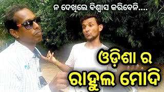 Latest odia comedy  Odisha ra Rahul Modi - Funny Odia comedy by Gyana Barik and Lipun- PPL News Odia