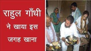 कांग्रेस अध्यक्ष राहुल गांधी ने एक सफाई कर्मचारी के घर पर किया नाशता देखिये