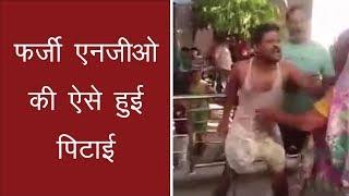फर्रुखाबाद में लोगों ने फर्जी एनजीओ की जमकर की पिटाई, देखिये वीडियो