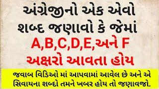 General knowledge in gujarati || Gk in gujarati | Gk facts | Gk Questions ????
