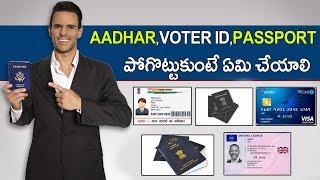 aadar,pan, voter id, passport , ration card, atm card, driving licence పోగొట్టుకుంటే ఏం  చేయాలి