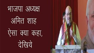 भाजपा अध्यक्ष अमित शाह ने क्या कहा , देखिये | Election News | ANV NEWS |