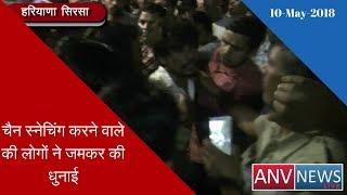 हरियाणा : सिरसा महिला से चैन स्नेचिंग करने वाले  आरोपी को भीड ने पकड़ कर लोगों ने जमकर की धुनाई